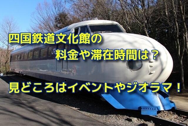 四国鉄道文化館の料金や滞在時間は?見どころはイベントやジオラマ!