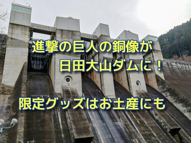 進撃の巨人の銅像が日田大山ダムに!限定グッズはお土産にもぴったり!