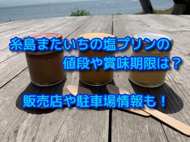 糸島またいちの塩プリンの値段や賞味期限は?販売店や駐車場情報も!
