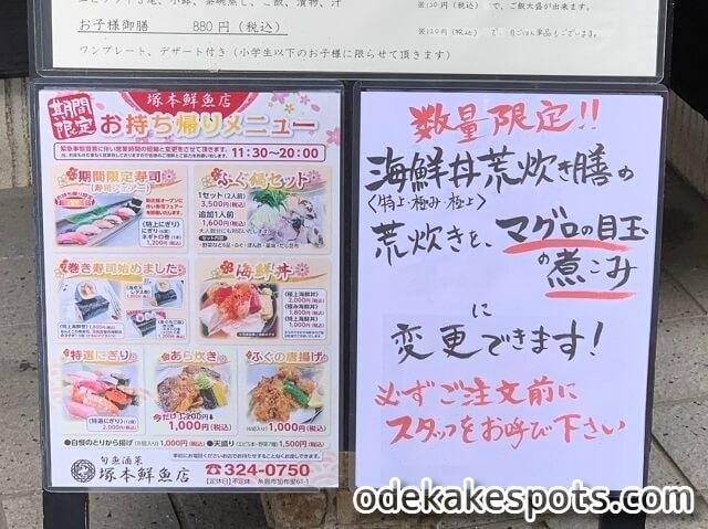 塚本鮮魚店 糸島 ランチ メニュー 海鮮丼 テイクアウト 持ち帰り