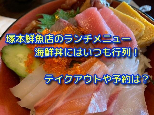 塚本鮮魚店のランチメニュー海鮮丼にはいつも行列!テイクアウトや予約は?