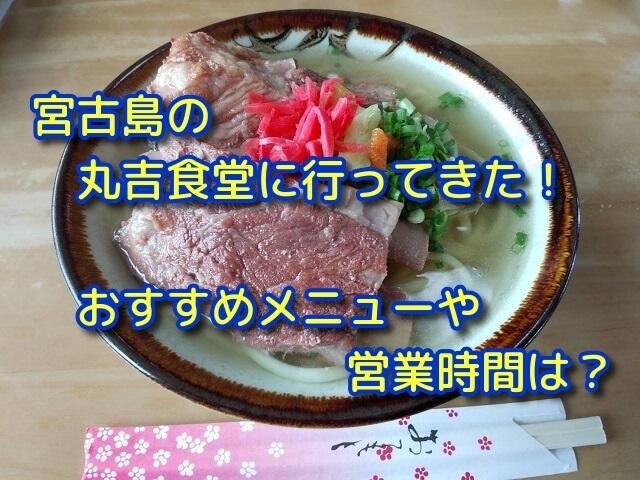 宮古島の丸吉食堂に行ってきた!おすすめメニューや営業時間は?
