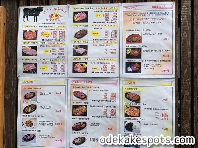 肉が一番 高砂店 メニュー