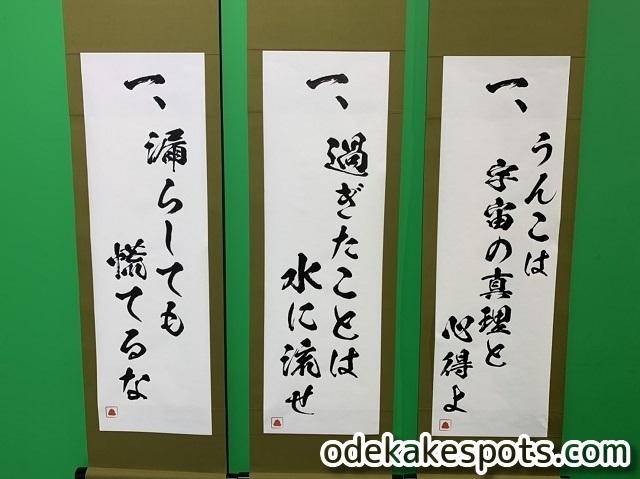 うんこミュージアム 福岡