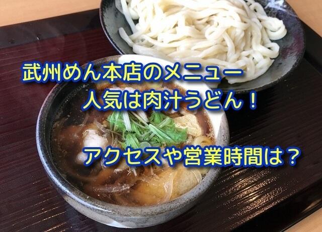 武州めん本店のメニュー人気は肉汁うどん!アクセスや営業時間は?