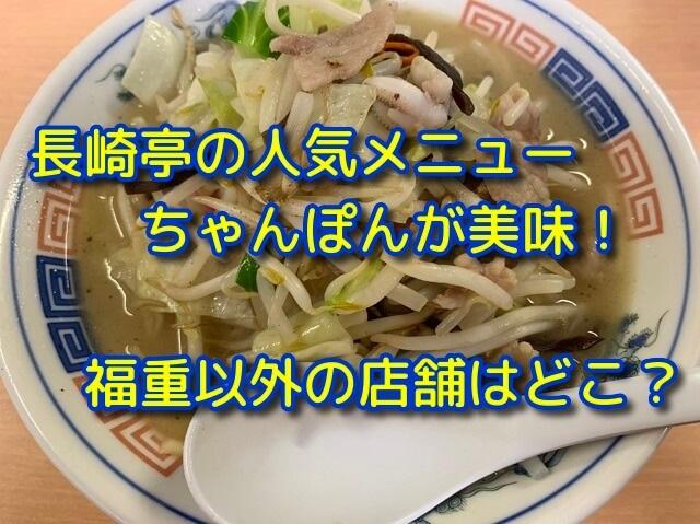 長崎亭の人気メニューちゃんぽんが美味!福重以外の店舗はどこ?