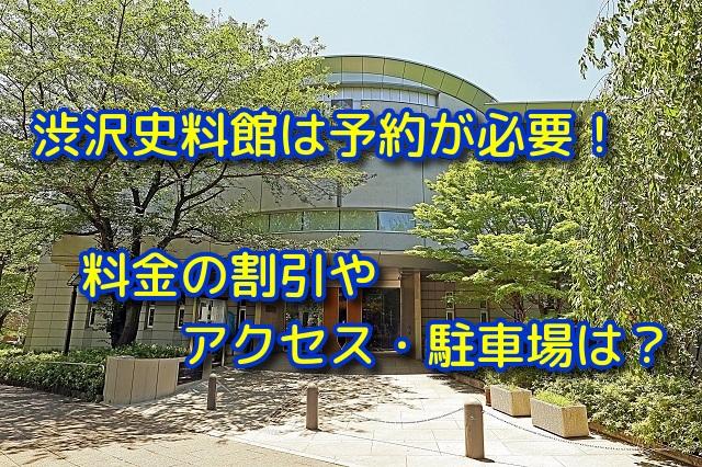 渋沢史料館は予約が必要!料金の割引やアクセス・駐車場は?