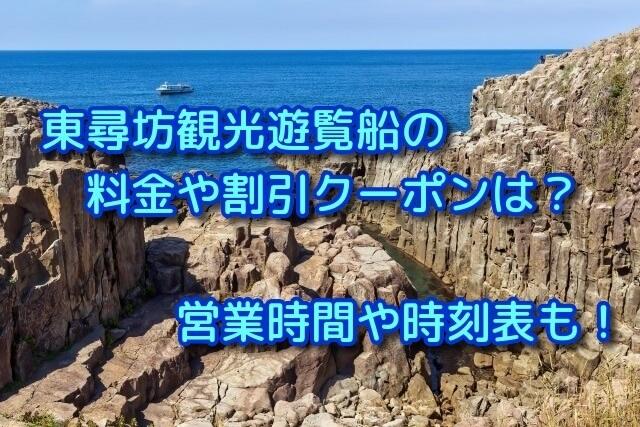 東尋坊観光遊覧船の料金や割引クーポンは?営業時間や時刻表も!