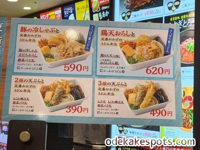 丸亀製麺,夏,うどん弁当,メニュー