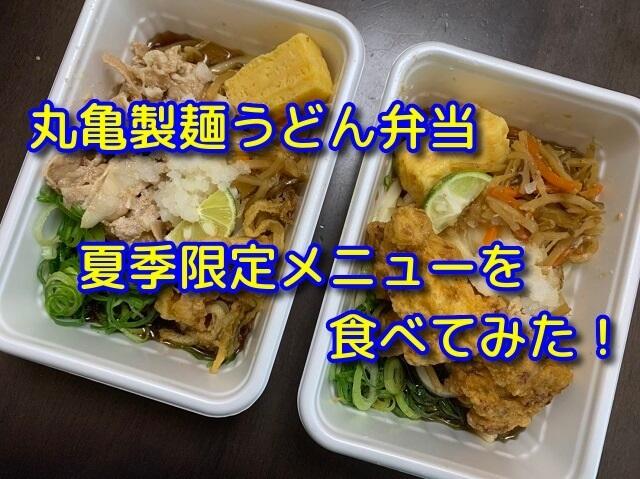 丸亀製麺うどん弁当夏季限定メニューを食べてみた!ランチにもおすすめ!