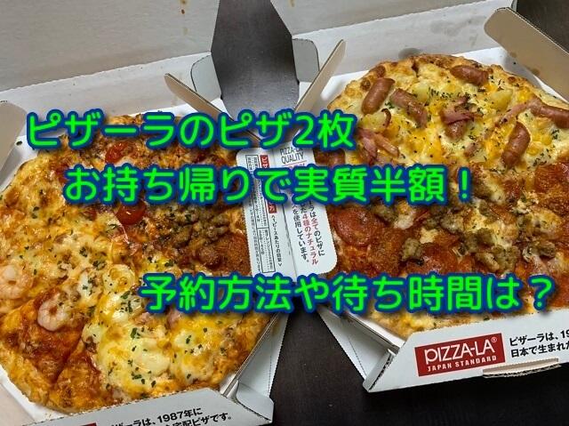 ピザーラのピザ2枚お持ち帰りで実質半額!予約方法や待ち時間は?