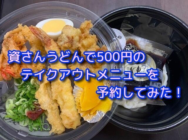 資さんうどんで500円のテイクアウトメニューを予約してみた!