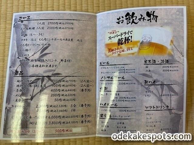 香楽 メニュー 鳥料理 福岡