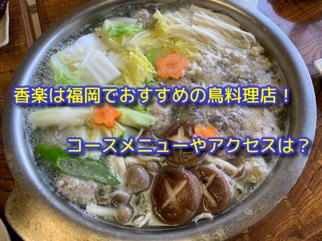 香楽は福岡でおすすめの鳥料理店!コースメニューやアクセスは?