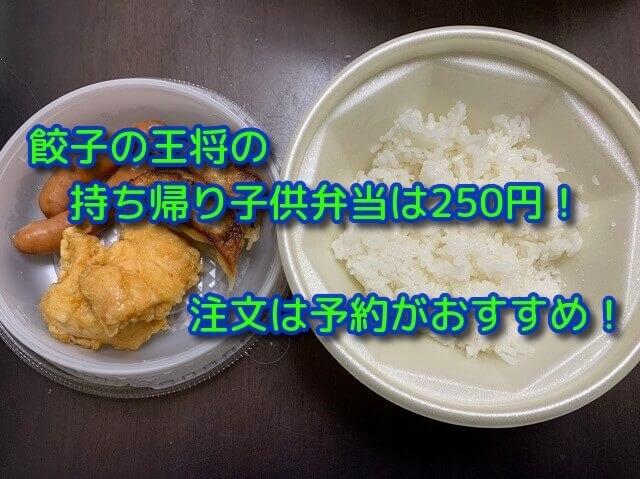 餃子の王将の持ち帰り子供弁当は250円!注文は予約がおすすめ!