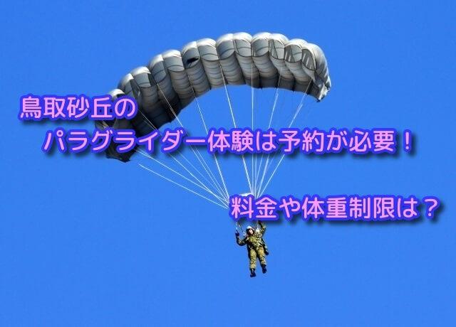鳥取砂丘のパラグライダー体験は予約が必要!料金や体重制限は?