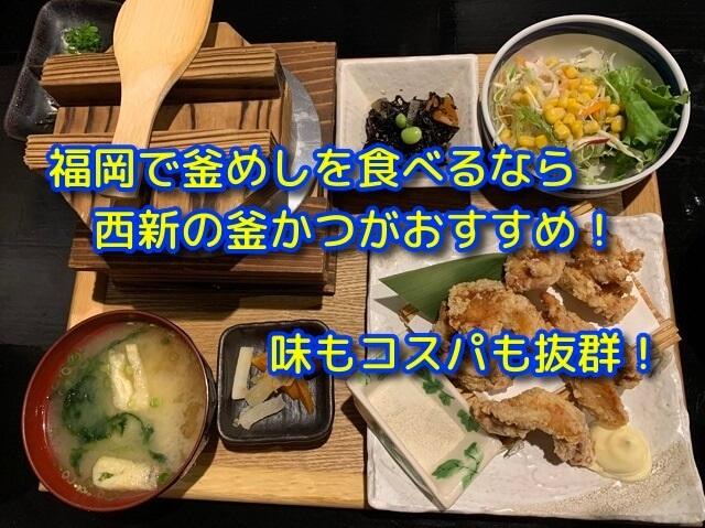 福岡で釜めしを食べるなら西新の釜かつがおすすめ!味もコスパも抜群!