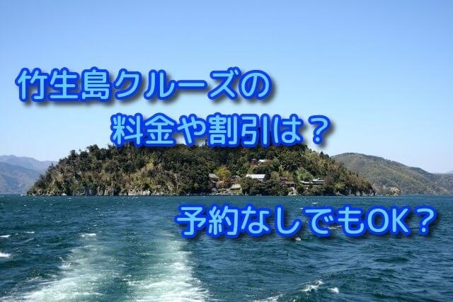 琵琶湖汽船竹生島クルーズの料金や割引は?予約なしでもOK?