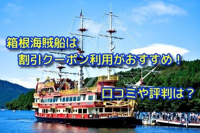 箱根海賊船は割引クーポン利用がおすすめ!口コミや評判は?