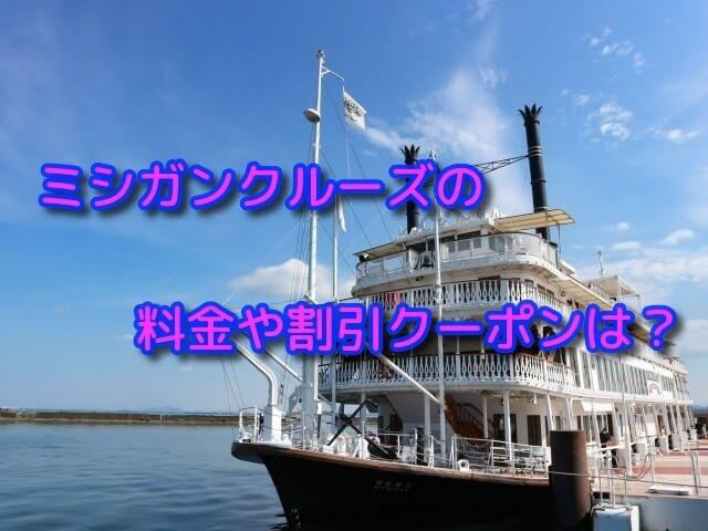 琵琶湖汽船ミシガンクルーズの料金や割引クーポンは?口コミ情報も!