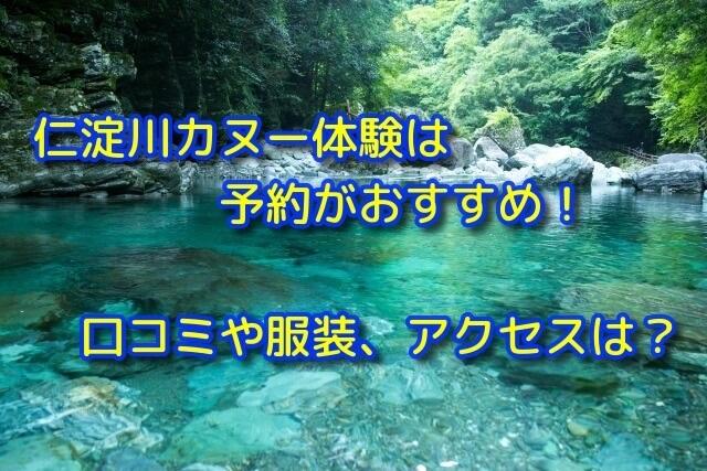 仁淀川カヌー体験は予約がおすすめ!口コミや服装、アクセスは?