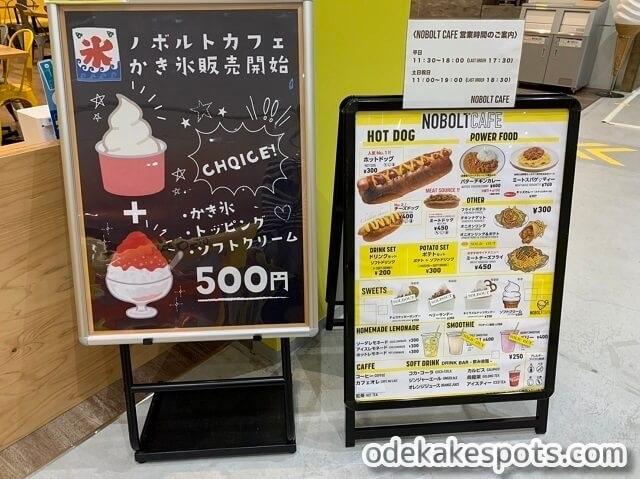 ノボルト 福岡 カフェ メニュー